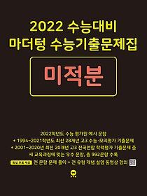 """<font title=""""2022 수능대비 마더텅 수능기출문제집 미적분 (2021)"""">2022 수능대비 마더텅 수능기출문제집 미적...</font>"""