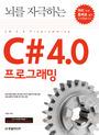 뇌를 자극하는 C#4.0 프로그래밍