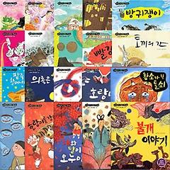 리틀클래식북 교과서 전래동화 시리즈 20권세트