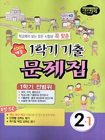 100점예감 1학기 기출문제집 2-1 (2013)