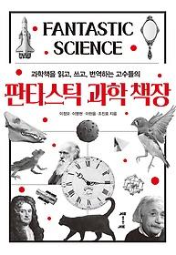 판타스틱 과학 책장