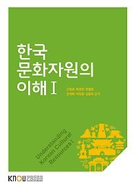 한국 문화자원의 이해 1