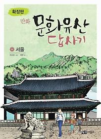 확장판 만화 문화유산 답사기 - 서울