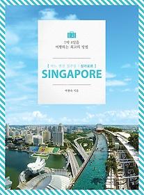어느 멋진 일주일, 싱가포르