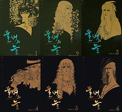 불새의 늪 1~6권 박스 세트