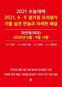 """<font title=""""2021. 6 9 평가원 모의평가 기출 실전 연습과 자세한 해설 - 자연계(이과) (2020)"""">2021. 6 9 평가원 모의평가 기출 실전 연습...</font>"""