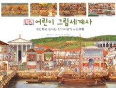 DK 어린이 그림 세계사