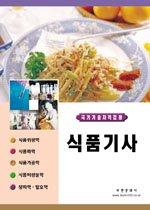 식품기사 (2010)