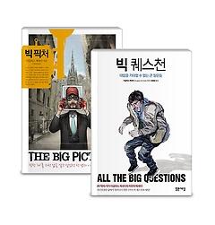 빅픽처 + 빅퀘스천