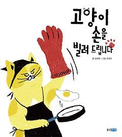 고양이 손을 빌려드립니다