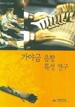 국악기 기초 연구 가야금 음향 특성 연구