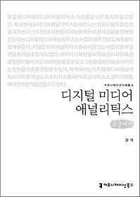 디지털 미디어 애널리틱스 (큰글씨책)