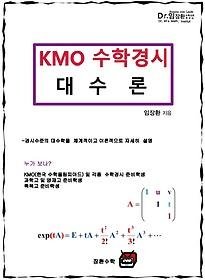KMO 수학경시 대수론