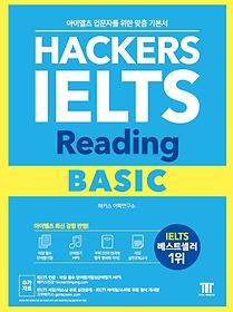 "<font title=""해커스 아이엘츠 리딩 베이직 Hackers IELTS Reading Basic"">해커스 아이엘츠 리딩 베이직 Hackers IELT...</font>"