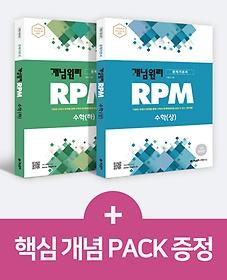 "<font title=""개념원리 문제기본서 RPM 고등 수학 세트 (상, 하/ 2020년용)"">개념원리 문제기본서 RPM 고등 수학 세트 (...</font>"