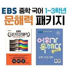 EBS 중학 국어 1~3학년 문해력 세트