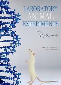 알기쉬운 동물실험 가이드