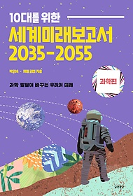"<font title=""10대를 위한 세계미래보고서 2035-2055 - 과학편"" >10대를 위한 세계미래보고서 2035-2055 - ...</font>"