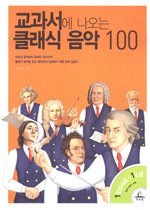 교과서에 나오는 클래식 음악 100 (CD포함)