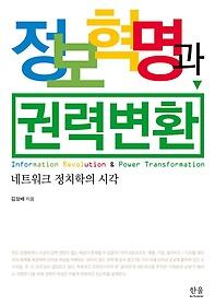 정보혁명과 권력변환 (무선)
