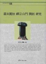 라말여초 선종산문 개창 연구