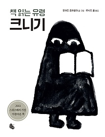 책 읽는 유령 크니기 (빅북)