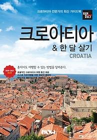 """<font title=""""트래블로그 크로아티아 & 한 달 살기 (2020~2021)"""">트래블로그 크로아티아 & 한 달 살기 (2020...</font>"""