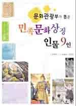 문화관광부가 뽑은 민족문화상징 인물 9인