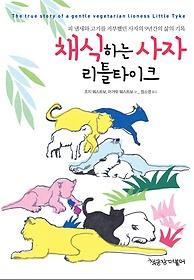 채식하는 사자 리틀타이크