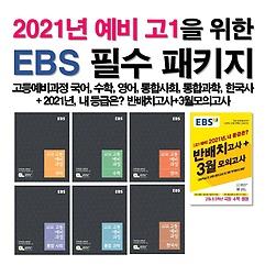 2021년 예비 고1을 위한 EBS 필수 패키지