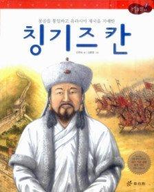 "<font title=""몽골을 통일하고 유라시아 제국을 지배한 칭기즈칸 "">몽골을 통일하고 유라시아 제국을 지배한 ...</font>"