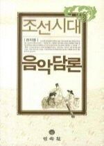 조선시대 음악담론