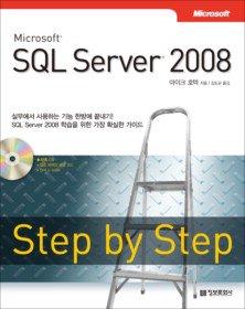Step by Step Microsoft SQL Server 2008