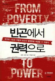 빈곤에서 권력으로