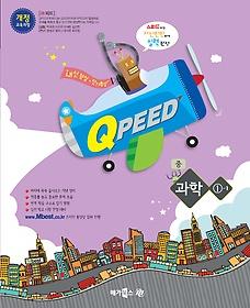 QPEED ť�ǵ� �ߵ� ���� 1-1 (2017��)