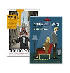 빅픽처 + 스테이트 오브 더 유니언