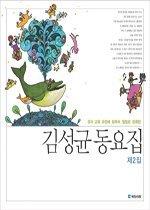 김성균 동요집 2