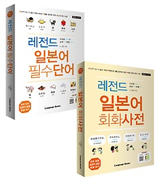 레전드 일본어 필수단어 + 회화사전 세트