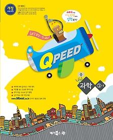 QPEED ť�ǵ� �ߵ� ���� 2-1 (2017��)