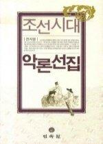 조선시대 악론선집