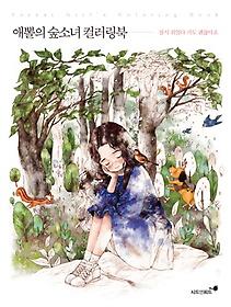 애뽈의 숲소녀 컬러링북
