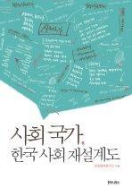 사회 국가, 한국 사회 재설계도