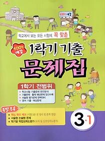 100점예감 1학기 기출문제집 3-1 (2013)