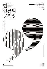 한국 언론의 공정성