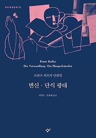 변신·단식 광대 (큰글자도서)