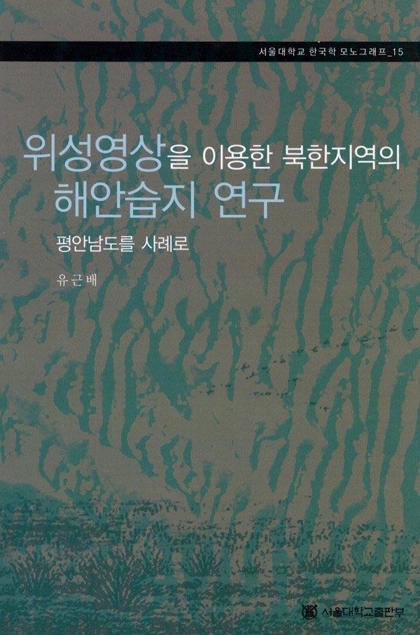 "<font title=""위성영상을 이용한 북한지역의 해안습지 연구"">위성영상을 이용한 북한지역의 해안습지 연...</font>"