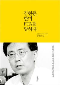 김현종, 한미 FTA를 말하다
