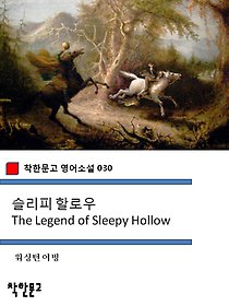 "<font title=""슬리피 할로우 The Legend of Sleepy Hollow (착한문고 영어소설 030)"">슬리피 할로우 The Legend of Sleepy Hol...</font>"
