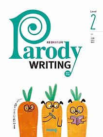 """<font title=""""패러디 라이팅 Parody Writing 초등 영어 Level 2"""">패러디 라이팅 Parody Writing 초등 영어 L...</font>"""