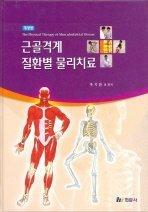 근골격계 질환별 물리치료 =(The) physical therapy of musculoskeletal disease